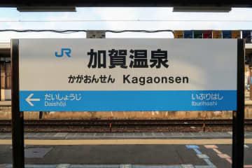 加賀温泉駅の駅名標