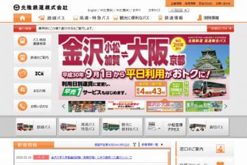 北鉄バス、4月に路線再編 大阪~金沢線は運行休止、渋谷・八王子~金沢線からは撤退 画像