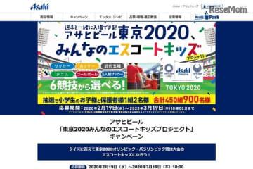 アサヒビール「東京2020みんなのエスコートキッズプロジェクト」