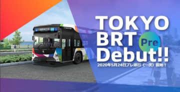 東京BRT、5月24日からプレ運行 虎ノ門ヒルズと晴海結ぶ 画像