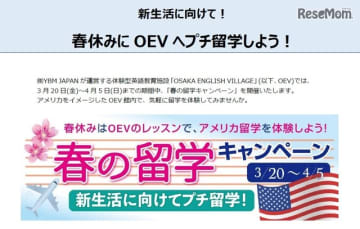 OSAKA ENGLISH VILLAGE「春の留学キャンペーン」