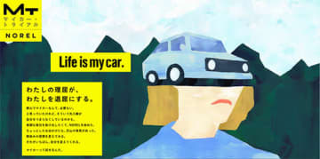 マイカーのある生活を気軽に試す、新サービス「マイカー・トライアル」