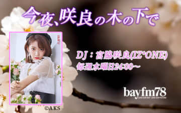 IZ*ONE・宮脇咲良、3ヵ月ぶりのラジオ出演でファンへ感謝「待っていてくれてありがとう!」