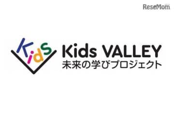 Kids VALLEY未来の学びプロジェクト
