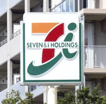 セブン&アイ・ホールディングスの看板=2018年9月、東京都足立区