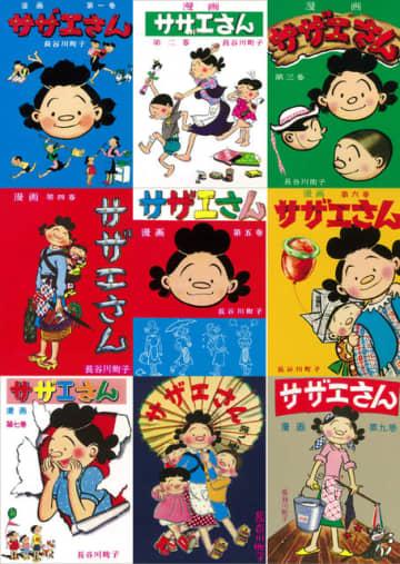 長谷川町子の代表作「サザエさん」27年ぶりに復刊! 令和だからこそ楽しめる一冊に
