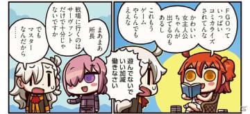 FGOのコミカライズを楽しむ主人公だが…?「ますますマンガで分かる!Fate/Grand Order」131話が公開