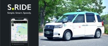 タクシー配車アプリ「S.RIDE」、名古屋でサービス展開 3月から 画像