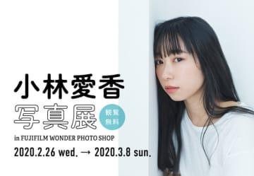 「小林愛香 写真展 in FUJIFILM WONDER PHOTO SHOP」Photo by Takahiro Otsuji(go relax E more)