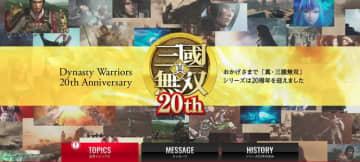 2020年に新作も?『真・三國無双』シリーズ20周年特設サイトがオープン―様々な記念企画も進行中