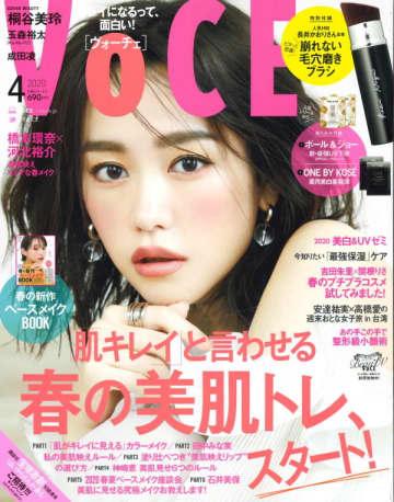 写真は、「VOCE」(講談社)2020年4月号。表紙は女優の桐谷美玲さん