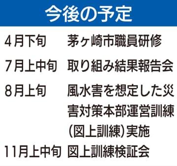 茅ヶ崎市 風水害対策を強化へ 台風19号踏まえ指針示す