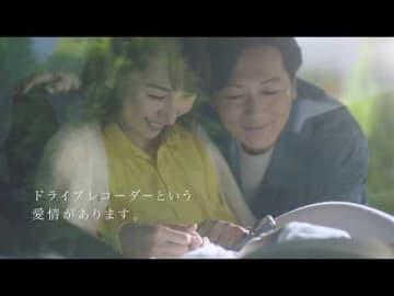 セルスター工業の新CM!  テレビ&ラジオ「愛情つづく」篇