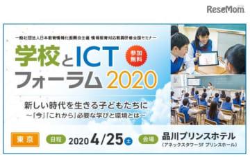 学校とICTフォーラム2020