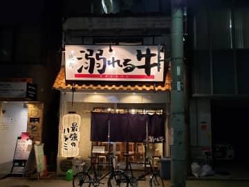 お肉に溺れる~1人前200gのボリューム♪大阪・谷町四丁目「焼肉 溺れる牛」