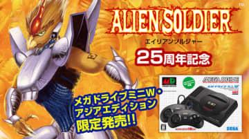 幻の名作『エイリアンソルジャー』25周年を記念し、同タイトル収録の「メガドライブミニW・アジアエディション」が国内発売決定!