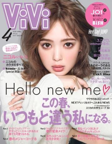 写真は、「ViVi」(講談社)2020年4月号