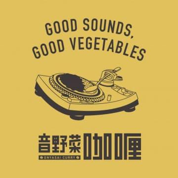 「レコード」と「カレー」を楽しむイベント、山口県「サウンドテック」で2/23開催。除電&クリーニングアクセサリーのデモも