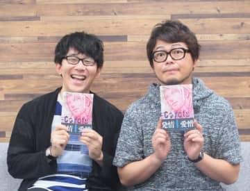 ドラマCD『コヨーテ II』小野友樹と興津和幸の収録後インタビュー公開!「僕的には攻防戦でした(笑)」