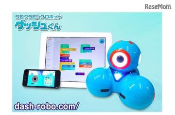 スマホ&タブレット連動型の友達ロボット【ダッシュくん】