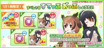 『けものフレンズ3』新イベント「セルリアン大掃除」開始!☆4「ワシミミズク」「ジェンツーペンギン」「ヒトコブラクダ」が揃い踏み