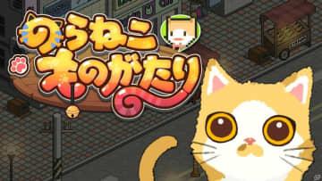 子猫が街で生きていく姿を描くアドベンチャーゲーム「のらねこものがたり(のらねこ物語)」が3月12日にSwitch向けに発売!