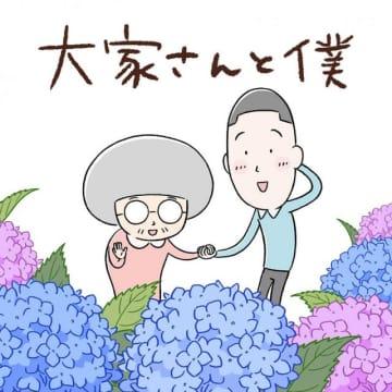 「大家さんと僕」 - (C)NHK
