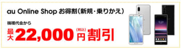 au Online Shop、一括払いを再開 乗り換えで最大2万2000円引きキャンペーンも
