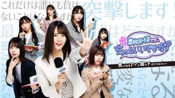 日向坂46、映像配信サービスでは初のレギュラー番組。「ひかりTV」「ひかりTVチャンネル+」で3/14配信開始