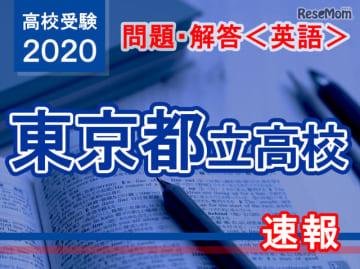 東京都立高校入試<英語>問題・解答速報