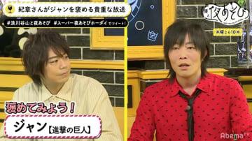 谷山紀章&浪川大輔が褒めまくり大会「進撃の巨人」ジャンは「本当によく生き残ってるよ!」