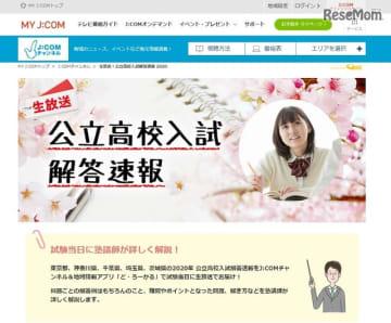 J:COM「公立高校入試解答速報」