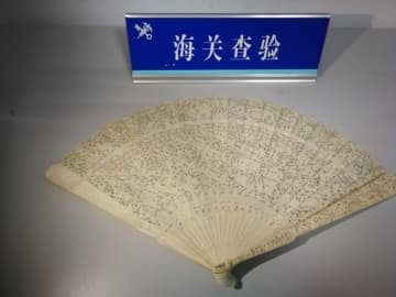 蘇州税関、象牙製の扇子を押収