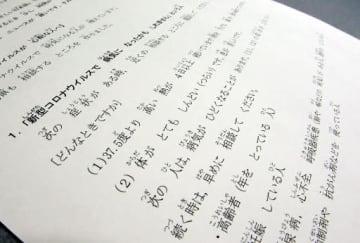 やさしい日本語で書かれた新型肺炎に関する広島県の案内文