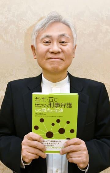 「五・七・五で伝える刑事弁護」を出版した神山啓史弁護士