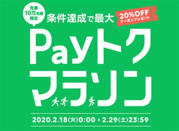 LINE Payは割引クーポンがもらえる「Payトクマラソン」を開催中!