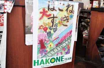 若手一丸で箱根復興へ 「はこねすきプロジェクト」始動