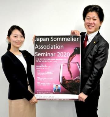 3月3日例会セミナー 日本ソムリエ協会福島支部