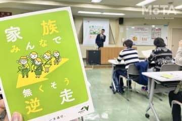 ネクスコ東日本 家族みんなで無くそう逆走イベントレポート