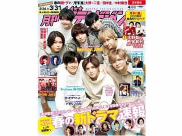 「月刊ザテレビジョン」4月号は新ドラマ速報号! Hey! Say! JUMPが表紙&キス顔披露