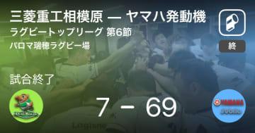 【ラグビートップリーグ第6節 】ヤマハ発動機が三菱重工相模原に大きく点差をつけて勝利