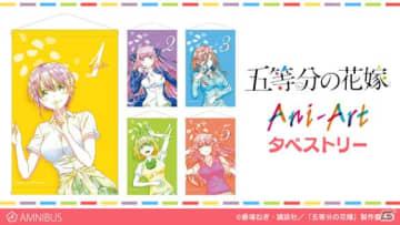 「五等分の花嫁」のAni-Art タペストリー、Ani-Art モバイルバッテリー、Ani-Art 手帳型スマホケースが登場