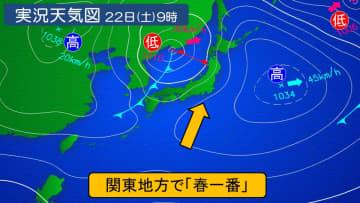 関東地方で「春一番」 明日はスッキリ晴れる