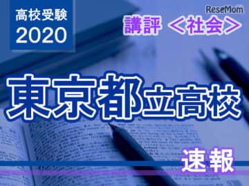 2020年度(令和2年度)東京都立高等学校入学者選抜<社会>講評