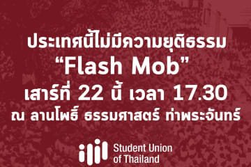 """The Student Union of Thailand message reads: """"There is no justice in this country. 'Flash Mob' will be held at 5.30pm on Feb 22 at Lan Pho, Thammasat Tha Prachan campus."""" (Photo from @studentunion.thailand Facebook page)"""