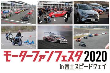 モーターファンフェスタ2020 in 富士スピードウェイ
