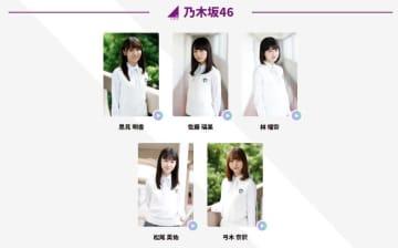 乃木坂46、4つの「期」で違うカラー 研修生昇格で坂道Gは新たな局面へ