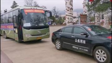 出稼ぎ労働者の職場復帰と企業の操業再開を専用車手配で支援 雲南省