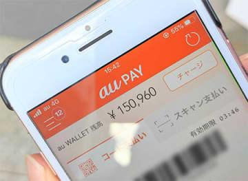 後々、ルールが変更されるとも知らずに15万円をチャージしたau PAYアプリ(2月17日撮影)
