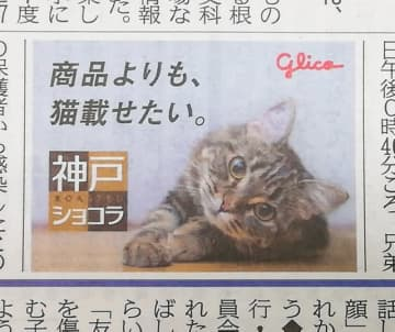 2020年2月22日付・神戸新聞紙面朝刊一面に掲載された、話題の広告